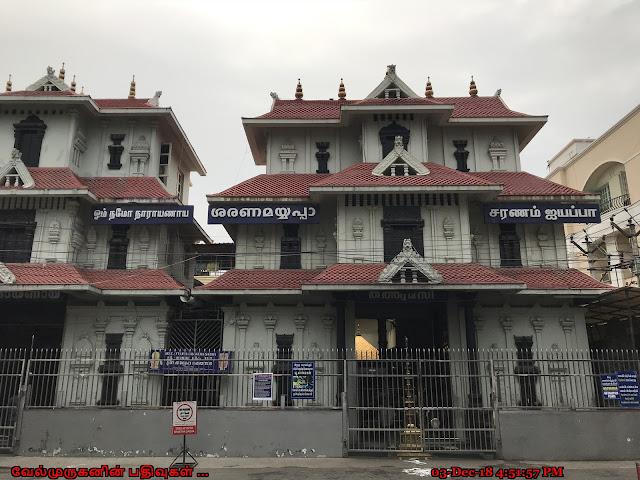 Chennai Mahalingapuram Ayyappan Temple