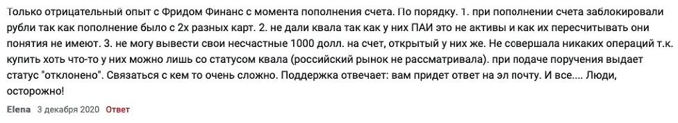 Компания Фридом Финанс отзывы