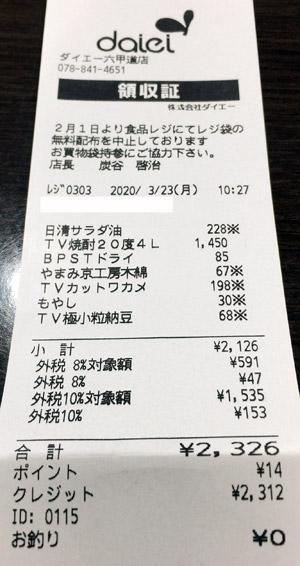 ダイエー 六甲道店 2020/3/23 のレシート