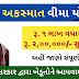 Khedut akasmat vima yojana 2020 || Farmer accident insurance scheme 2020-21