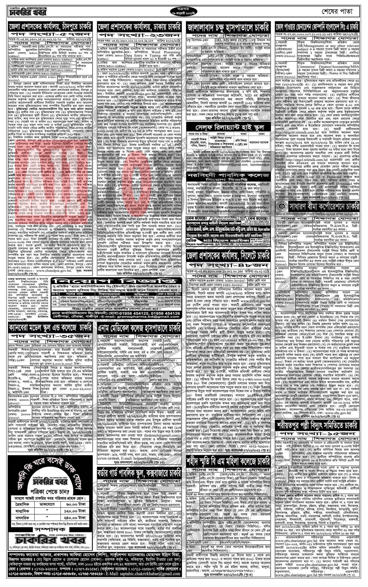 saptahik-chakrir-khobor-newspaper