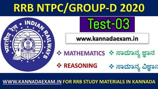 RRB NTPC&GROUP-D 2021 KANNADA MOCK TEST-3