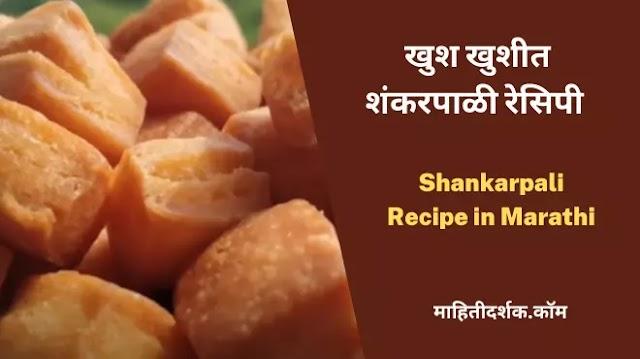 शंकरपाळी रेसिपी मराठी | Shankarpali Recipe in Marathi