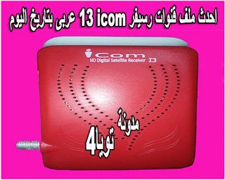 احدث ملف قنوات رسيفر icom 13 عربى بتاريخ اليوم