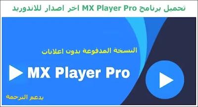 تطبيق MX Player Pro  النسخة المدفوعة مجانا
