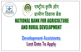 NABARD Development Assistant 2016- Last Date to Apply (Reminder):