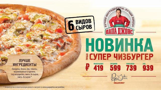 Пицца «Супер Чизбургер» в Папа Джонс, Пицца «Супер Чизбургер» в Papa John's, Пицца «Супер Чизбургер» в Папа Джонс состав цена стоимость