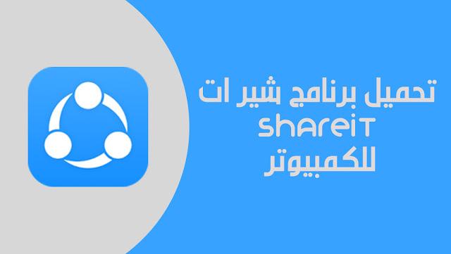 تحميل برنامج شير ات SHAREit للكمبيوتر