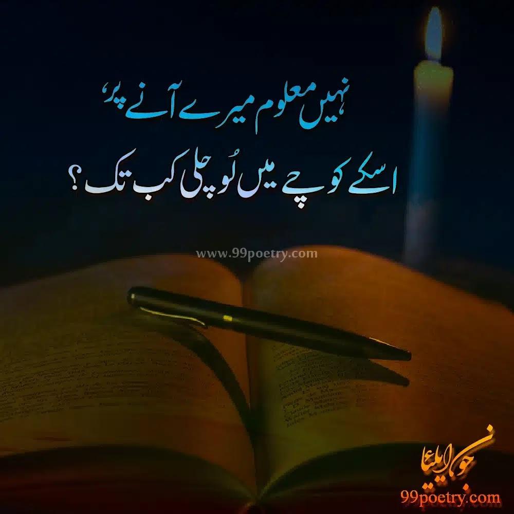 nahi maloom mere anay par - Jaun Elia sad Poetry