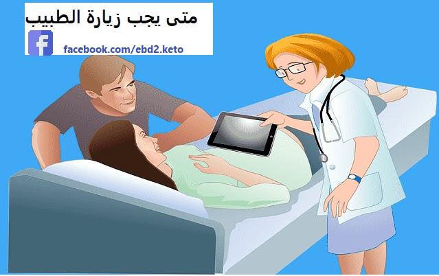 متى يجب زيارة الطبيب اثناء الاصابة بانفلونزا الكيتو