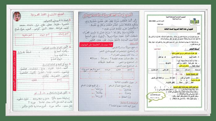 تقويمات في اللغة العربية للسنة الثالثة ابتدائي