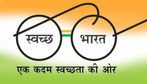 2nd Phase of Swachh Bharat Mission Grameen