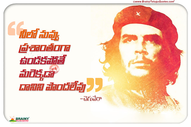 che guevara inspirational quotes, best life changing quotes by che guevara, telugu motivational sayings by che guevara, che guevara hd wallpapers free download
