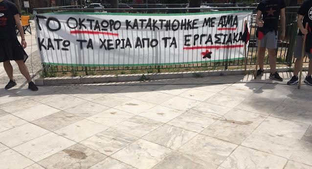 """Τι απαντάει η """"Πρωτοβουλία Συντρόφων/ισσών Ναυπλίου"""" για το επεισόδιο με το πανό του ΣΥΡΙΖΑ"""