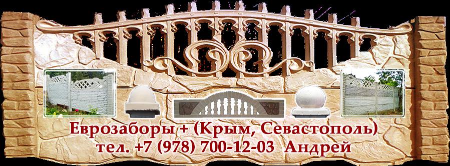 Еврозабор Севастополь, Крым