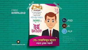 Eid ul Adha Poster Design Bangla PSD, Ai & PLP File Free Download by GraphicsMaya