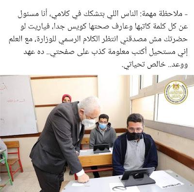 مفاجاه - امتحانات الثانويه العامه بابل شيت | طريقة امتحانات الثانويه العامه - اجيال الاندلس