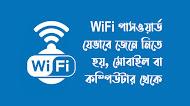 WiFi পাসওয়ার্ড বের করার ৬ উপায় জেনে নিন