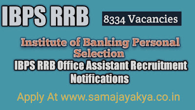 IBPS RRB VIII Recruitment 2019 - 8334 Vacancies - Apply Online - Last date 04/07/2019