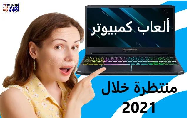 عرض ألعاب الكمبيوتر الأكثر توقعًا لعام 2021