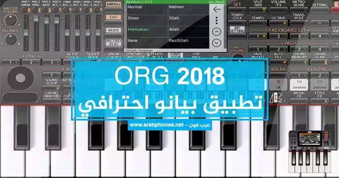 تحميل بيانو اورج org 2018 مهكر مجانا للاندرويد