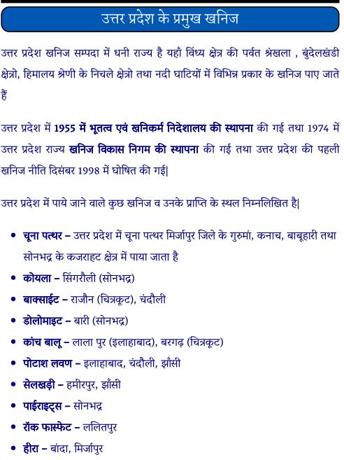 उत्तर प्रदेश के प्रमुख खनिज पीडीएफ पुस्तक  | Uttar Pradesh Ke Pramukh Khanij in Hindi PDF Book Free Download