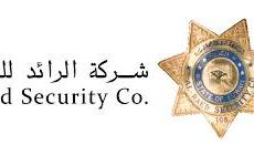 وظائف شركة الرائد للحراسة الكويت 2021