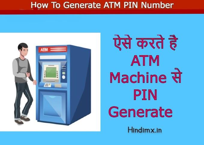 ATM card का PIN नंबर कैसे Generate करे | How to Generate ATM PIN Number