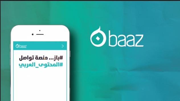 منصة باز المملوكة لشركة Baaz lnc، هي منصة عربية للتواصل الإجتماعي، من تأسيس شباب عرب يطمحون أن تكون أكبر منصة وأكثرها إستخداما في الوطن العربي، لها عدة فروع في عدد من البلدان العربية، ومقرها يوجد في مدينة سان فرانسيسكو بالولايات المتحدة.