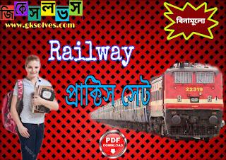 Railway practice set pdf
