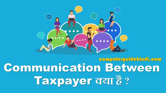 Communication Between Taxpayer क्या है ?