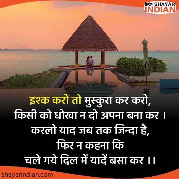 इश्क करो तो - Ishq Mohabbat Shayari : Muskurakar, Dhokha, Zinda, Yaadein