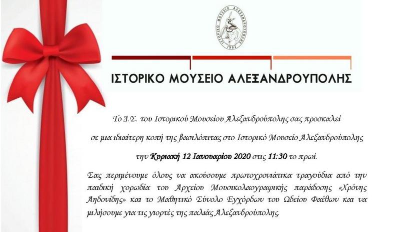Κοπή βασιλόπιτας στο Ιστορικό Μουσείο Αλεξανδρούπολης