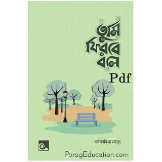 তুমি ফিরবে বলে pdf