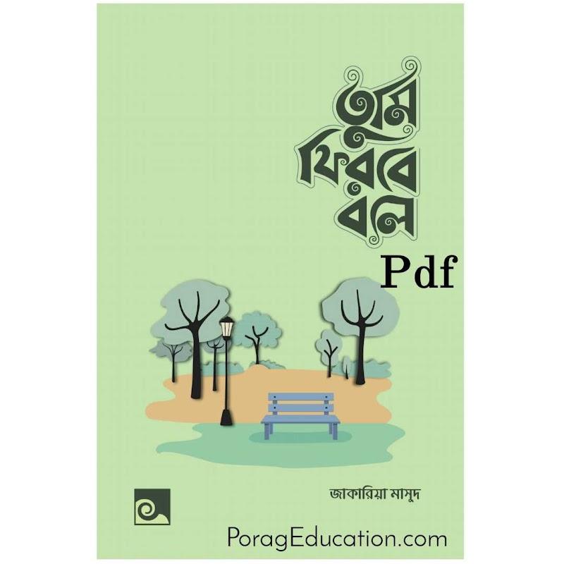 তুমি ফিরবে বলে - জাকারিয়া মাসুদ pdf download