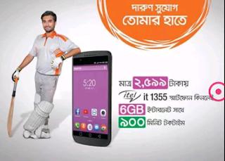 itel it mobile with banglalink sim offee| banglalink 6GB bonus offer | 900minute talktime bonus| itel it 1355 smart phone| বাংলালিংক সিম বোনাস অফার| বাংলালিংক সিম এর সাথে itel it phone| বাংলালিংক সিমের সাথে i tel it স্মার্টফোন