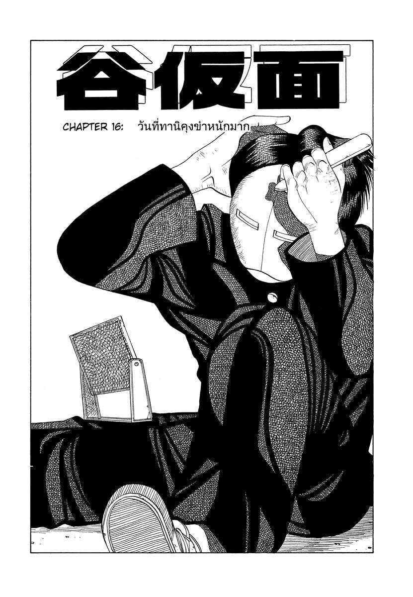 อ่านการ์ตูน Tanikamen ตอนที่ 16 หน้าที่ 1