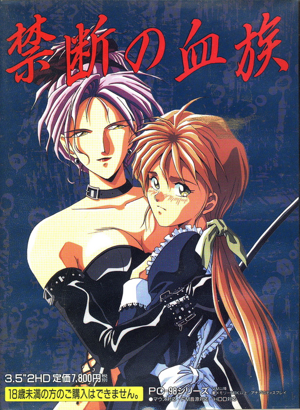 [1998][C's Ware] Fatal Relations [18+]