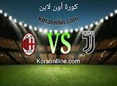 مباراة يوفنتوس مع ميلان اليوم الدوري الايطالي كورة اون لاين