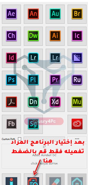 تفعيل جميع برامج أدوبي 2019- 2020 Adobe CC بطريقة أمنة وصحيحة