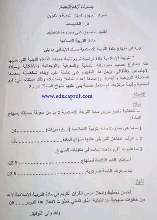 اختبار التصديق على استيفاء مجزوءة التخطيط لمادة التربية الإسلامية