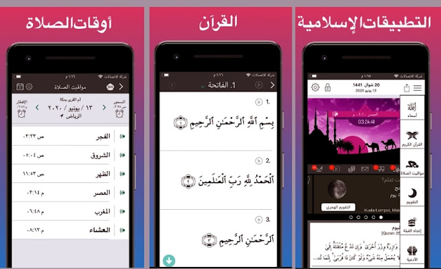 أفضل تطبيق إسلامي شامل