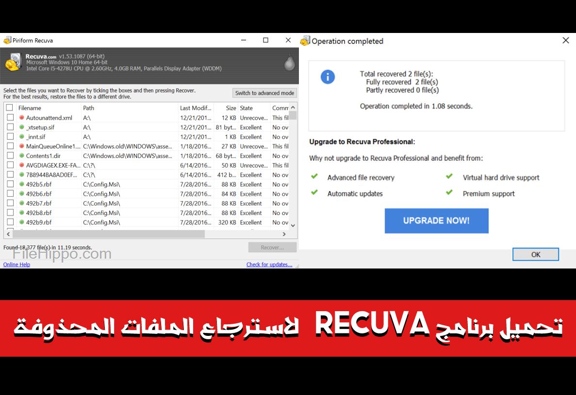 تحميل برنامج recuva اخر اصدار لاسترجاع الملفات المحذوفة
