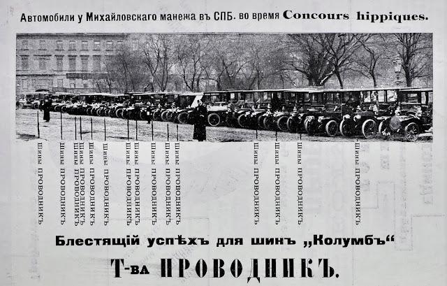"""Журнал """"Автомобиль"""", 1911 год. Автомобильные шины российского производства"""