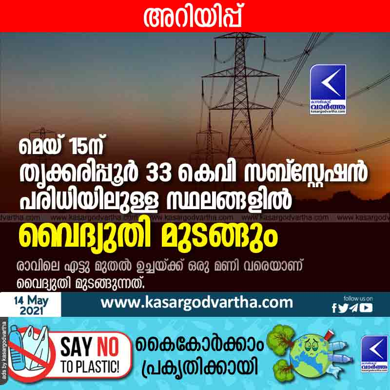 On May 15, there will be a power outage in the Thrikkarippur 33 KV substation area