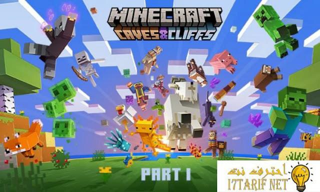 تحميل لعبة ماينكرافت .Minecraft
