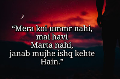 Lovers Thoughts in hindi
