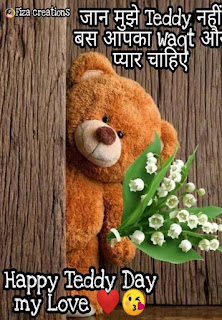Happy Teddy Day 2021 Wishes images Hd Teddy Day images