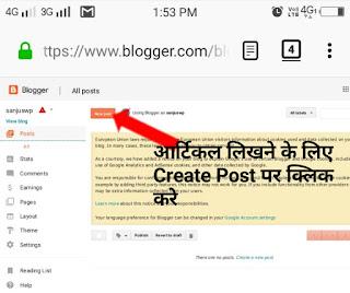 Blogger ki jankari hindi me