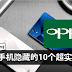 OPPO手机隐藏的10个超实用技巧!你知道几个?